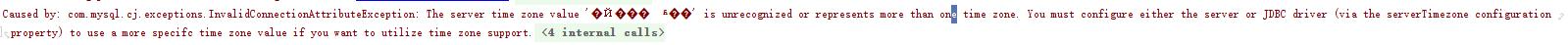 spring boot连接mysql提示The server time zone value xxx错误