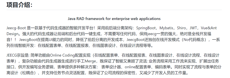 一款基于代码生成器的Java快速开发平台【jeecg-boot】