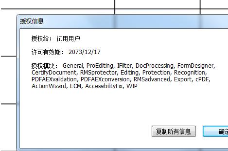 福昕高级PDF编辑器企业版9.4.0全功能破解版