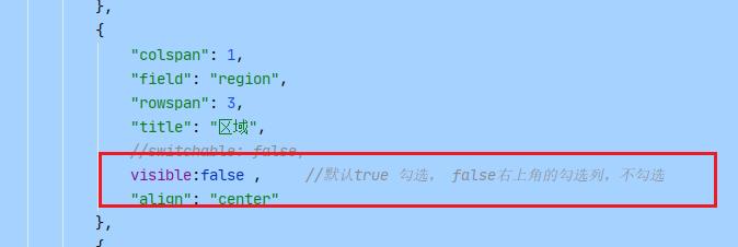 若依系统:怎么设置表头字段默认隐藏