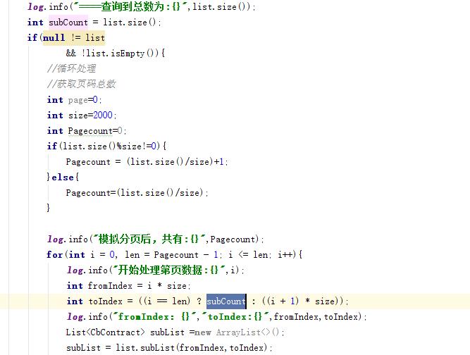 Java中list模拟分页