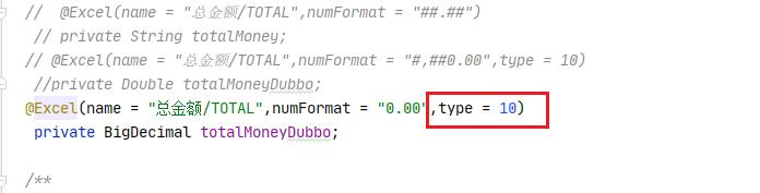 EaysPoi导出的时候文本格式设置为数值