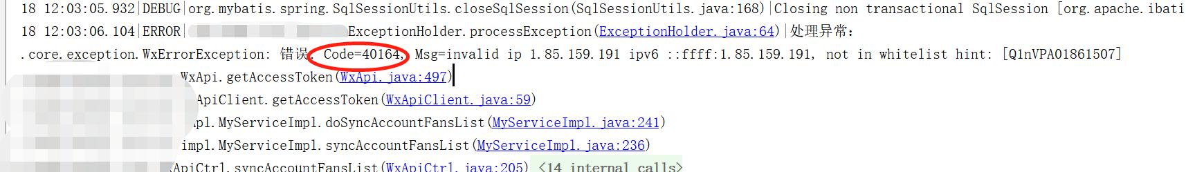 【经验】在微信公众号开发过程中,错误: Code=40164解决方案。