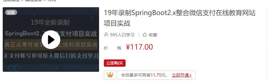 【2019年】Spring Boot 2.x整合微信支付在线教育网站项目实战 [MP4] (3.63G)