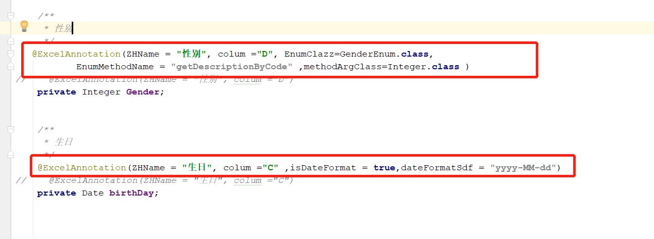 Java中注解学习系列教程-6 excel导出优化plush版