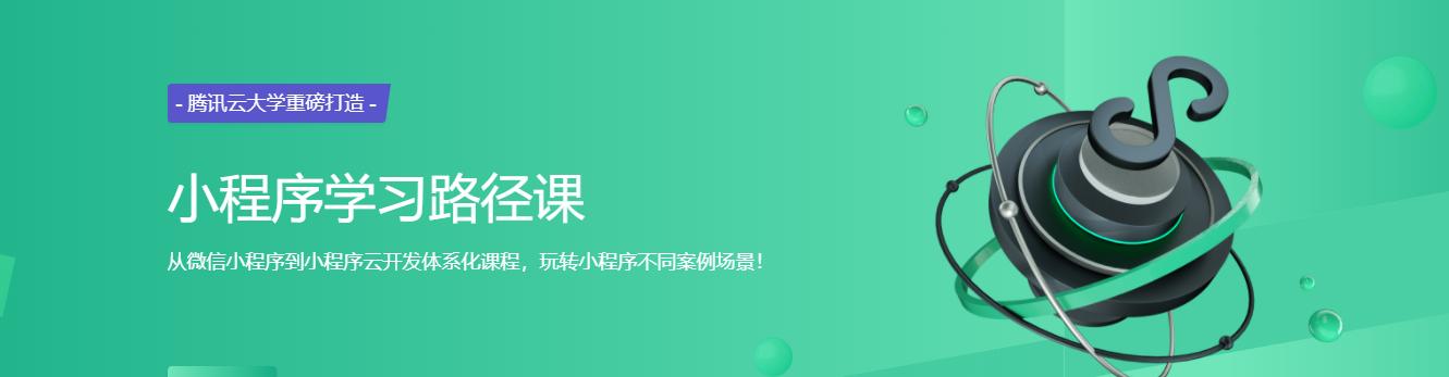 【腾讯云大学】小程序学习路径课