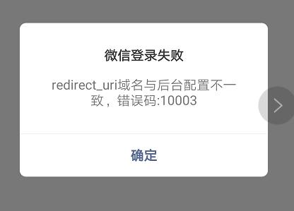 微信公众号扫一扫功能提示:10003 redirect_uri域名与后台配置不一致错误解决方案